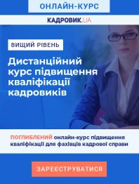 Авторський дистанційний курс підвищення кваліфікації кадровиків від Вікторії Ліпчанської. Вищий рівень