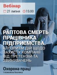 """Вебінар """"Раптова смерть працівника підприємства"""""""