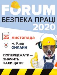"""Форум """"Безпека праці - 2020. Попереджати значить захищати"""""""