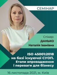 """Семінар """"ISO 45001:2018 на базі існуючої  СУОП. Етапи впровадження і переваги для бізнесу"""""""