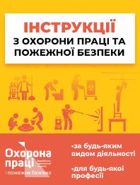 Інструкції з охорони праці та пожежної безпеки