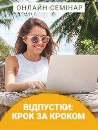 Онлайн-семінар «ВІДПУСТКИ: КРОК ЗА КРОКОМ»