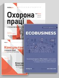 Охрана труда и пожарная безопасность + Экология предприятия
