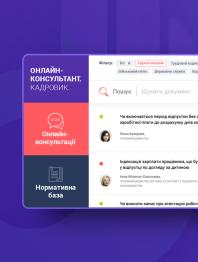 ОНЛАЙН-КОНСУЛЬТАНТ. Кадровик