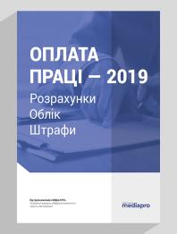 Оплата праці — 2019 Розрахунки. Облік. Штрафи