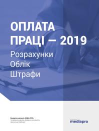 Оплата труда — 2019 Расчеты. Учет. Штрафы