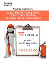 Семінар-практикум «Забезпечення пожежної та техногенної безпеки: правові засади та сучасні рішення»
