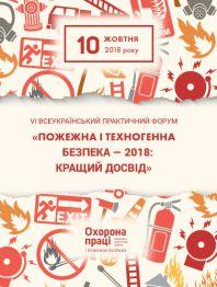 VI Всеукраїнський практичний форум «Пожежна і техногенна безпека — 2018:  кращий досвід»