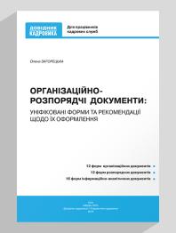 Организационно-распорядительные документы: унифицированные формы и рекомендации по их оформлению