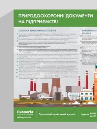 Плакат «Документация эколога в 2018 году»