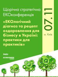 Щорічна стратегічна ЕКОконференція «ЕКОлогічний діагноз та рецепт оздоровленн...