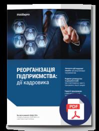Реорганізація підприємства: дії кадровика