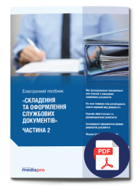 Складення та оформлення службових документів (Частина 2)