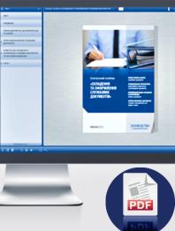 Складення та оформлення службових документів (Частина 1)
