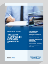 Составление и оформление служебных документов: Формы, примеры, комментарии