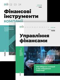 Управление фінансами + Финансовые инструменты компании