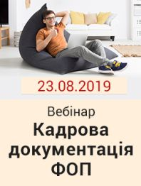 Вебінар «Кадрова документація ФОП»