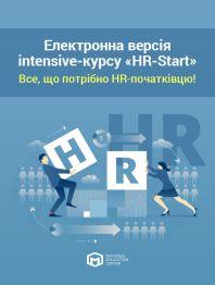 Електронна версія іntensive-курсу «HR-Start»