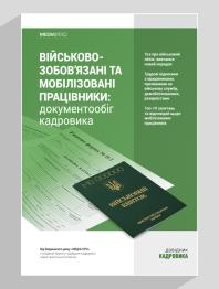 Військовозобов'язані та мобілізовані працівники: документообіг кадровика