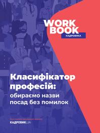 WORKBOOK Классификатор профессий: выбираем названия должностей без ошибок