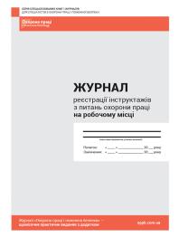 Журнал реєстрації інструктажів з питань охорони праці на робочому місці