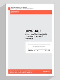 Журнал реєстрації інструктажів з пожежної безпеки