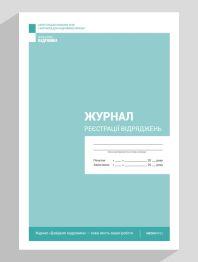 Журнал реєстрації відряджень