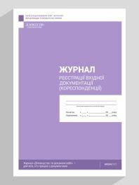 Журнал регистрации входящей документации