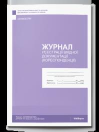 Журнал реєстрації вхідної документації
