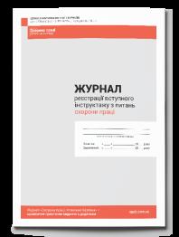 Журнал регистрации вводного инструктажа по вопросам охраны труда