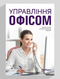 Управління офісом