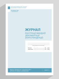 Журнал регистрации исходящей документации