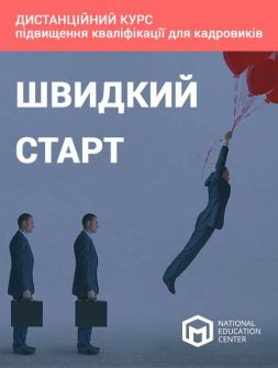 Дистанційні курси підвищення кваліфікації для кадровиків (швидкий старт)