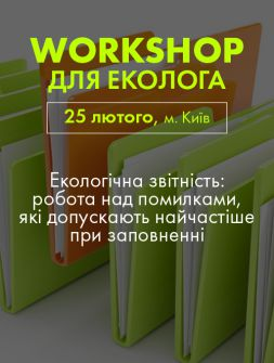 WORKSHOP ДЛЯ ЕКОЛОГА
