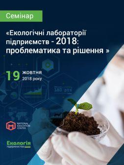 Семінар «Екологічні лабораторії підприємств — 2018: проблематика та рішення»