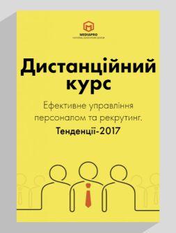 Дистанційний курс «Ефективне управління персоналом та рекрутинг. Тенденції-2017»