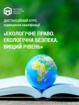 Дистанционный курс «Экологическое право. Экологическая безопасность. Высший уровень»