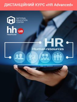 Дистанционный курс «HR Advanced»