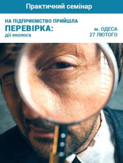 НА ПІДПРИЄМСТВО ПРИЙШЛА ПЕРЕВІРКА: дії еколога. Концепція реформування системи природоохоронного нагляду в Україні – 2018