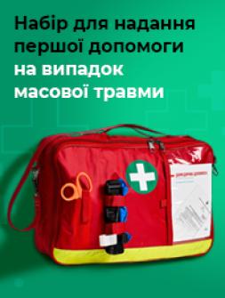 Набір для надання першої допомоги на випадок масової травми