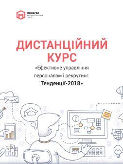 Дистанційний курс «Ефективне управління персоналом та рекрутинг. Тенденції-2018»