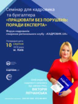 Практичний семінар «Працювати без порушень: поради експерта»