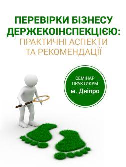 Семинар-практикум «ПРОВЕРКИ БИЗНЕСА Госэкоинспекцией: ПРАКТИЧЕСКИЕ АСПЕКТЫ И РЕКОМЕНДАЦИИ»