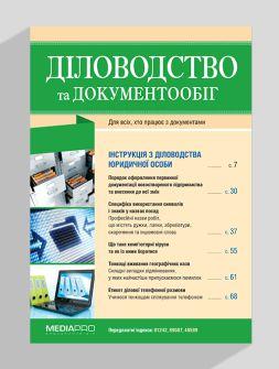 Діловодство та документообіг