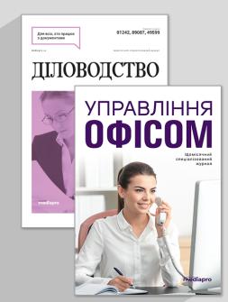 Діловодство + Управління офісом