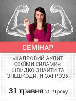 Семінар «Кадровий аудит своїми силами»