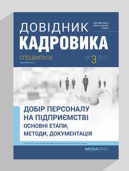 Подбор персонала на предприятии: основные этапы, методы, документация