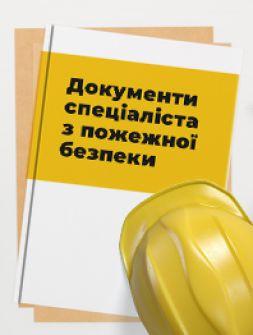 Документи спеціаліста з пожежної безпеки