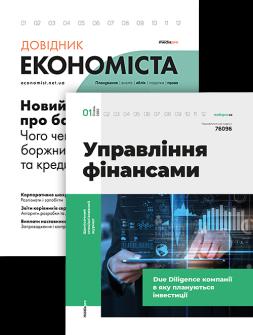 Справочник экономиста + Управление финансами