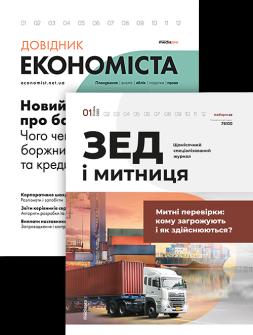 Справочник экономиста + Внешнеэкономическая деятельность и таможня